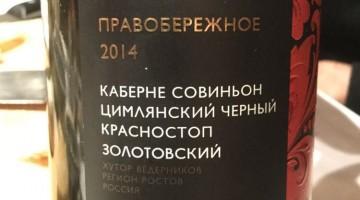 Vinho russo